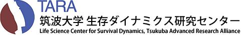 筑波大学 生存ダイナミクス研究センター