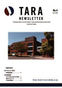 newsletter_vol4のサムネイル